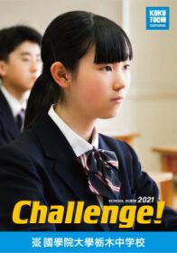 2021年度 中学学校案内デジタルパンフレット
