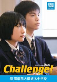 2022年度 中学学校案内デジタルパンフレット